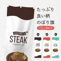 のぼり 牛ロースステーキ のぼり旗