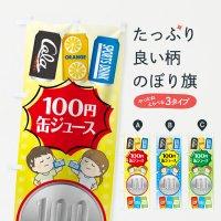 のぼり 缶ジュース100円 のぼり旗