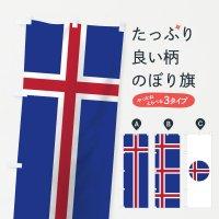 のぼり アイスランド国旗 のぼり旗