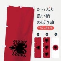 のぼり アルバニア共和国国旗 のぼり旗