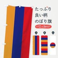 のぼり アルメニア共和国国旗 のぼり旗
