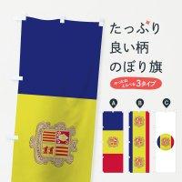 のぼり アンドラ公国国旗 のぼり旗
