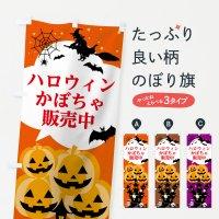 のぼり ハロウィンかぼちゃ販売中 のぼり旗