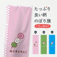 のぼり 和菓子 のぼり旗