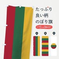 のぼり リトアニア共和国国旗 のぼり旗