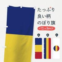 のぼり ルーマニア国旗 のぼり旗