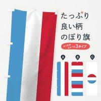 のぼり ルクセンブルク大公国国旗 のぼり旗