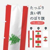 のぼり レバノン共和国国旗 のぼり旗