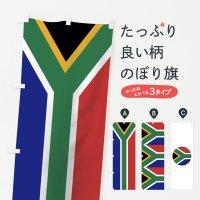 のぼり 南アフリカ共和国国旗 のぼり旗
