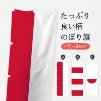 のぼり ポーランド共和国国旗 のぼり旗