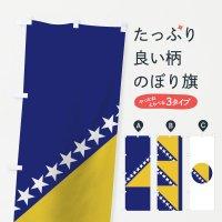のぼり ボスニア・ヘルツェゴビナ国旗 のぼり旗