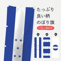 のぼり ホンジュラス共和国国旗 のぼり旗