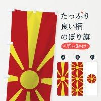 のぼり マケドニア国旗 のぼり旗