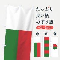 のぼり マダガスカル共和国国旗 のぼり旗