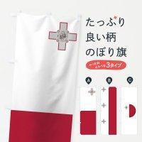 のぼり マルタ共和国国旗 のぼり旗