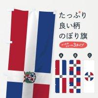 のぼり ドミニカ共和国国旗 のぼり旗
