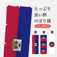 のぼり ハイチ共和国国旗 のぼり旗