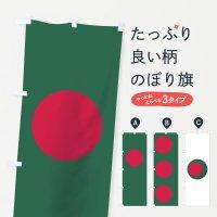 のぼり バングラデシュ人民共和国国旗 のぼり旗
