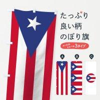 のぼり プエルトリコ自治連邦区国旗 のぼり旗