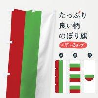 のぼり ブルガリア共和国国旗 のぼり旗