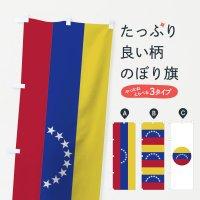 のぼり ベネズエラ・ボリバル共和国国旗 のぼり旗