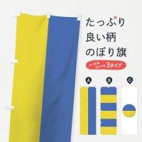 のぼり ウクライナ国旗 のぼり旗