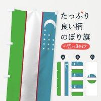 のぼり ウズベキスタン共和国国旗 のぼり旗