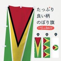 のぼり ガイアナ共和国国旗 のぼり旗