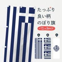 のぼり ギリシャ共和国国旗 のぼり旗