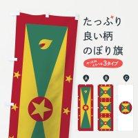 のぼり グレナダ国旗 のぼり旗