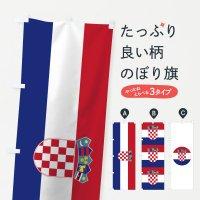 のぼり クロアチア共和国国旗 のぼり旗