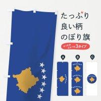 のぼり コソボ共和国国旗 のぼり旗