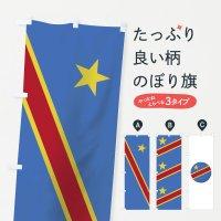 のぼり コンゴ民主共和国国旗 のぼり旗
