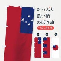 のぼり サモア独立国国旗 のぼり旗