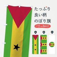 のぼり サントメ・プリンシペ民主共和国国旗 のぼり旗