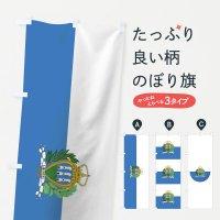 のぼり サンマリノ共和国国旗 のぼり旗
