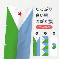 のぼり ジブチ共和国国旗 のぼり旗