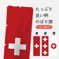 のぼり スイス連邦国旗 のぼり旗