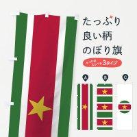 のぼり スリナム共和国国家 のぼり旗
