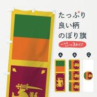 のぼり スリランカ民主社会主義共和国国旗 のぼり旗