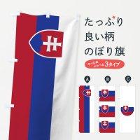 のぼり スロバキア共和国国旗 のぼり旗