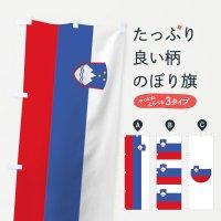 のぼり スロベニア共和国国旗 のぼり旗