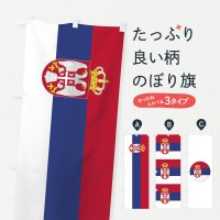 のぼり セルビア共和国国旗 のぼり旗