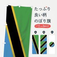 のぼり タンザニア連合共和国国旗 のぼり旗