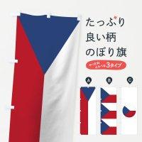 のぼり チェコ共和国国旗 のぼり旗