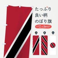 のぼり トリニダード・トバゴ共和国国旗 のぼり旗