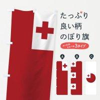 のぼり トンガ王国国旗 のぼり旗