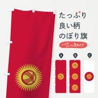 のぼり キルギス共和国国旗 のぼり旗