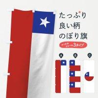 のぼり チリ共和国国旗 のぼり旗