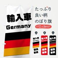 のぼり ドイツ車 のぼり旗
